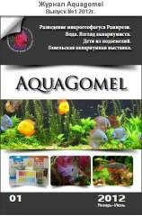журнал AquaGomel
