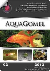 AquaGomel 2012 №2