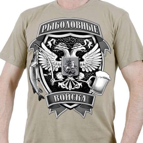 futbolka-rybaka-s-nadpisyu-rybolovnye-vojska-7.655x459.jpg